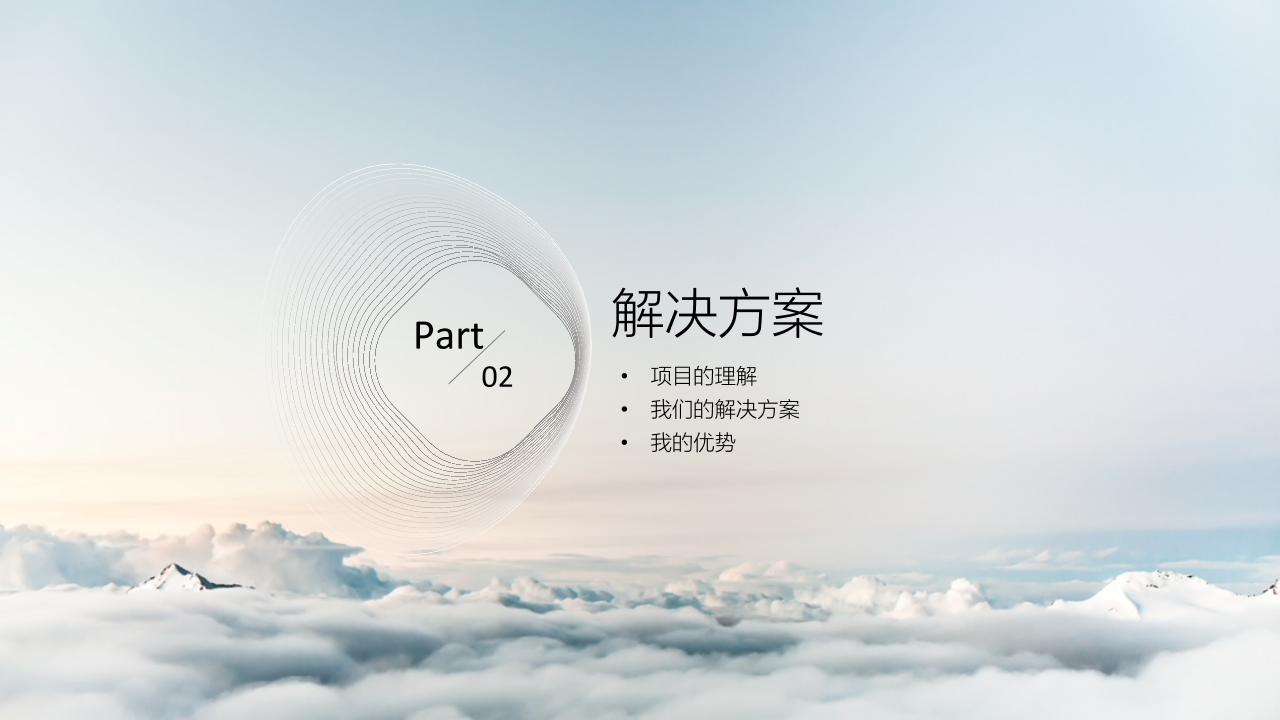云海山脉PPT模板