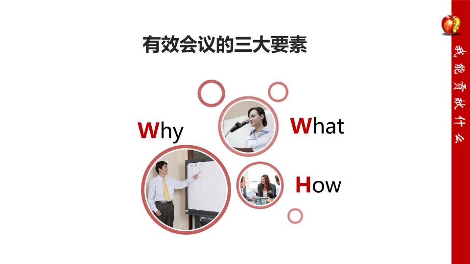 企业培训模板09