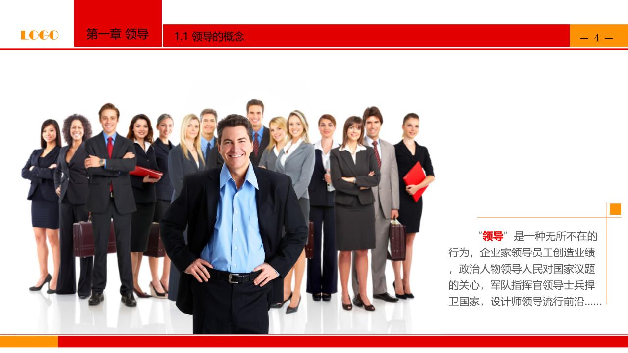 企业培训模板 (20)