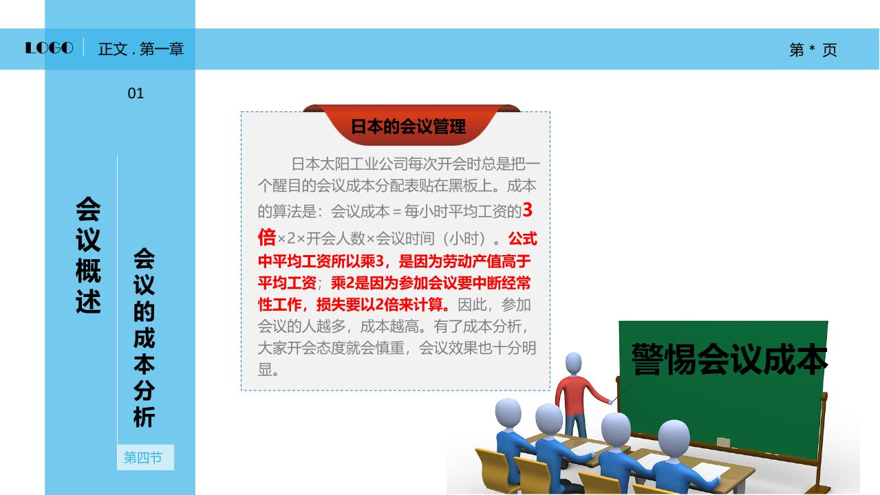 企业培训模板 (17)