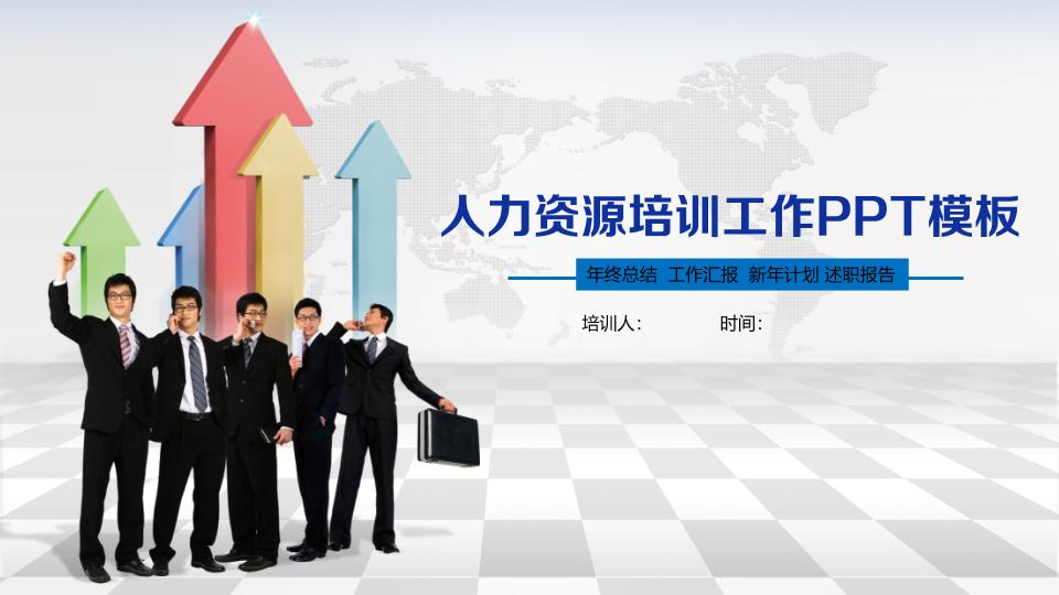 企业培训模板 (13)