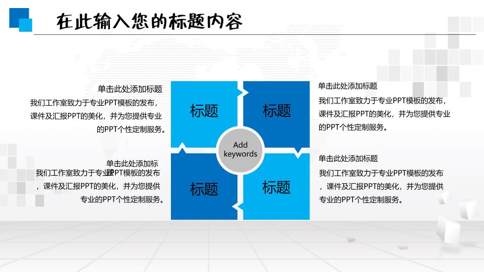 企业培训模板 (11)