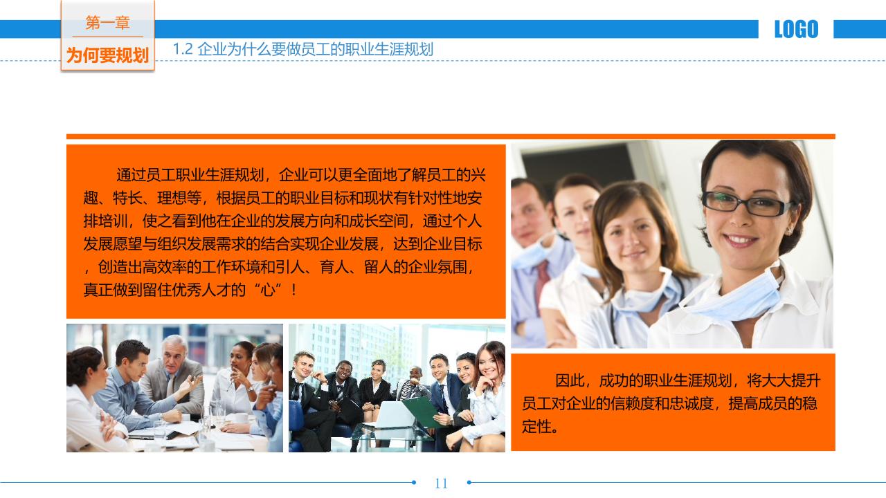 企业培训模板 (23)