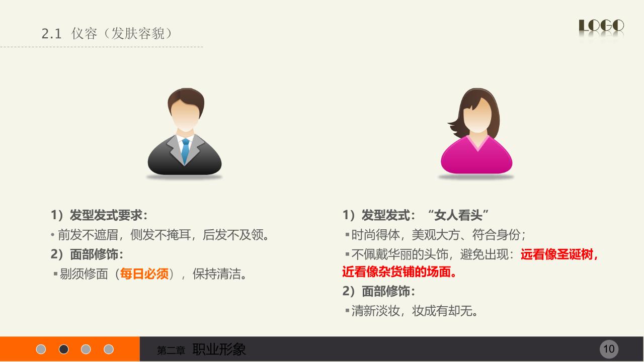 企业培训模板 (16)