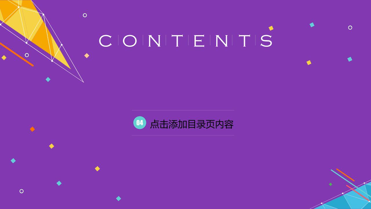 紫色时尚几何图形扁平化大气简约商务PPT模板