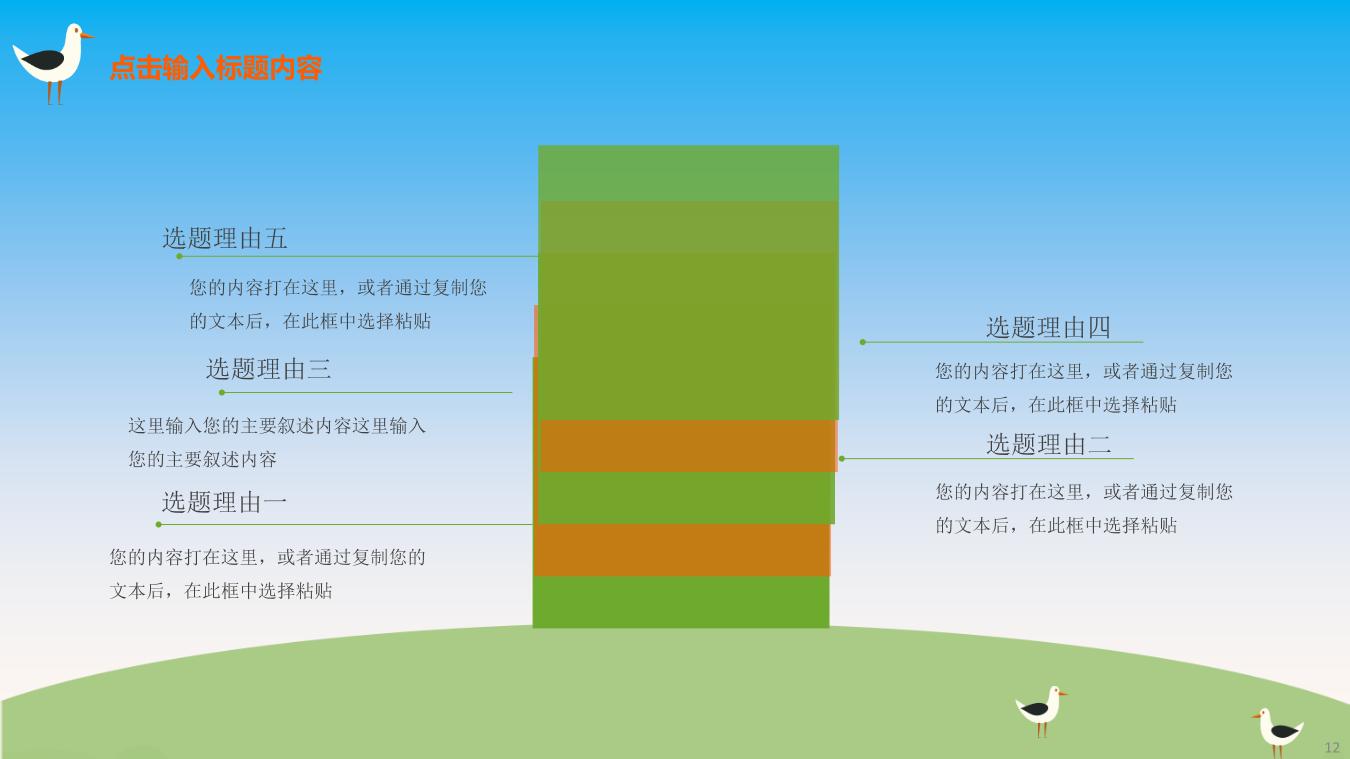 多彩卡通风幼儿园活动介绍PPT模板