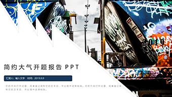 街头涂鸦潮流风格开题报告PPT模板