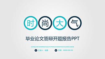 蓝色时尚大气毕业论文答辩开题报告PPT模板