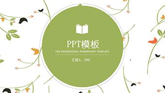 绿色简洁清新汇报类通用PPT模板