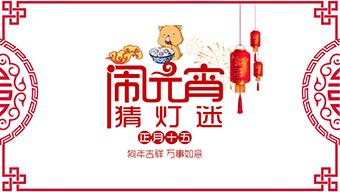 红色喜庆元宵节习俗PPT模板