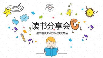 卡通手绘风儿童读书分享会主题班会PPT模板