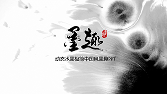 动态水墨极简中国风墨趣PPT模板