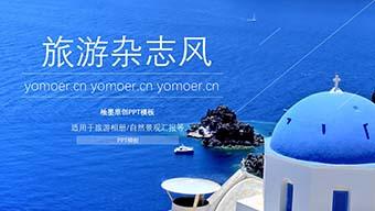 蓝色旅游杂志风PPT模板
