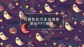 可爱色彩万圣节商务原创PPT模板