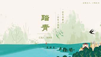 绿色春日踏青PPT模板