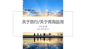 青海盐湖旅游PPT模板