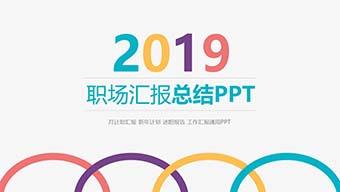彩色职场汇报总结PPT模板