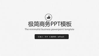白色欧美风极简商务PPT模板