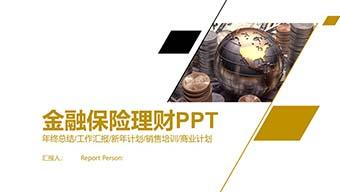金色金融保险理财PPT模板