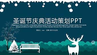 圣诞节庆典活动策划PPT模板
