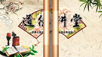 中国风道德讲堂课件PPT模板