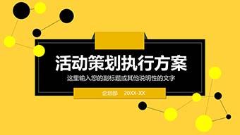 黄色简约活动策划执行方案