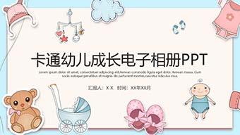 小清新宝宝成长纪念册儿童电子相册PPT模板