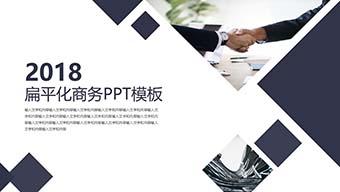 商务风报告ppt模板