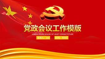 红色党政会议工作模版
