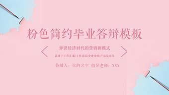 粉色简约营销新模式毕业答辩PPT模板