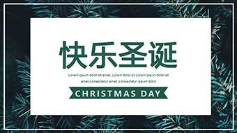 文艺风圣诞节节日庆典活动策划PPT模板