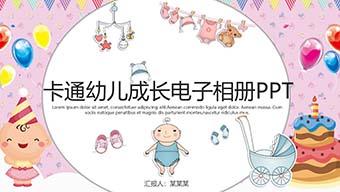 卡通儿童写真电子相册PPT模板