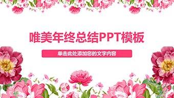 唯美粉色系年终总结PPT模板