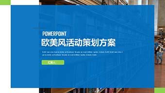 蓝色欧美风活动策划方案PPT模板