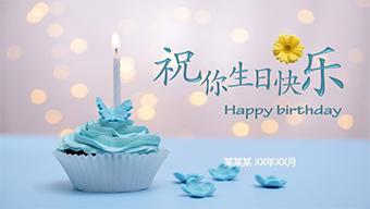 蓝色清新生日快乐电子相册PPT模板
