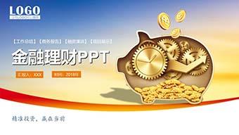 小金猪金融理财PPT模板