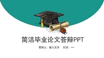 手绘学士帽毕业论文PPT模板