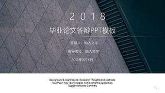 社会建筑科技感毕业论文PPT模板
