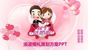 浪漫婚礼策划方案PPT模板