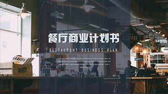 时尚餐厅商业计划书模板