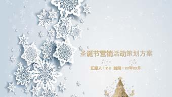 圣诞节营销活动策划方案PPT模板