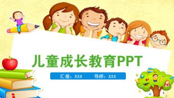 多彩卡通风儿童成长教育PPT模板