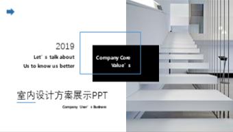 室内设计方案展示PPT模板