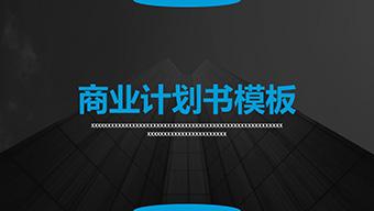 蓝黑商业计划书PPT模板