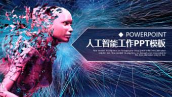 人工智能主题工作汇报PPT模板