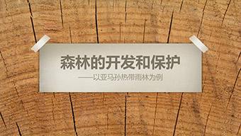 生态环境 森林开发和保护模板
