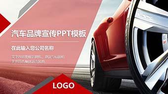 汽车品牌宣传PPT模板
