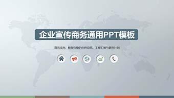 企业宣传国际化商务PPT模板