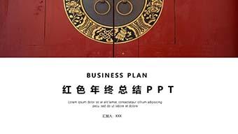 红色元旦中国风年终总结年会报告PPT模板