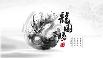 龙图腾水墨中国风黑白模板ppt